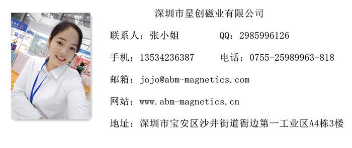 深圳星创磁业联系方式.jpg